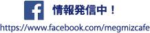 megcafe_facebook