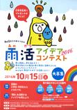 LION_amekatsu