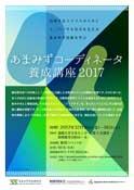 「あまみずコーディネータ養成講座2017」が開催されます。