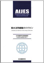 「日本建築学会環境基準 雨水活用建築ガイドライン」改定講習会のご案内