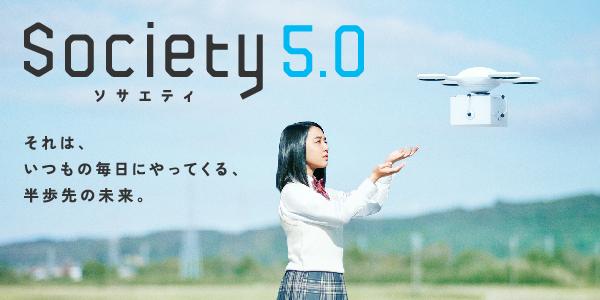 「Society5.0」の実現へ向け、スマートシティのシーズ・ニーズを募集【国土交通省】