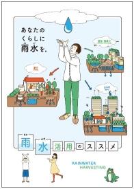 雨水活用のススメパンフレット