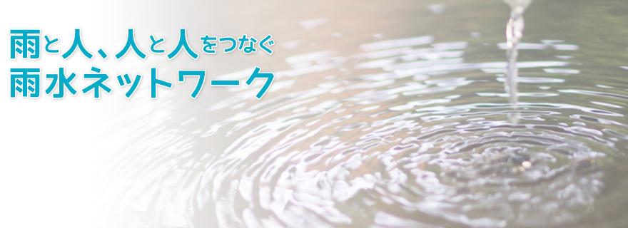 雨水ネットワーク